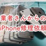 業者さんからのiPhone修理依頼