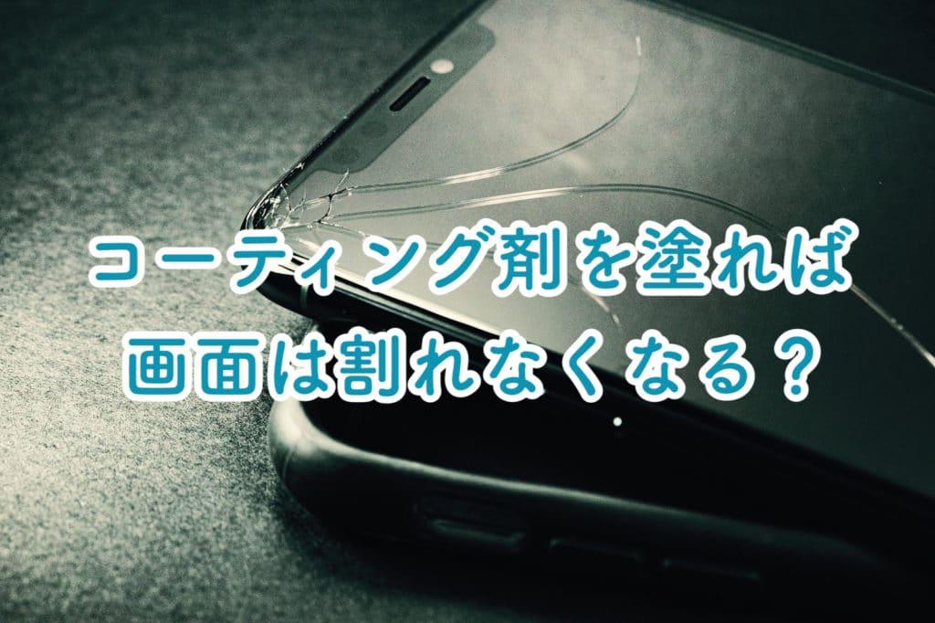 iPhoneコーティング剤