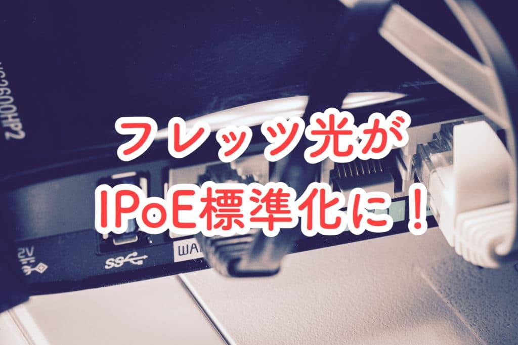 NTTフレッツ光IPoE標準化