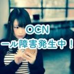 OCNメール障害