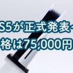 PS5価格