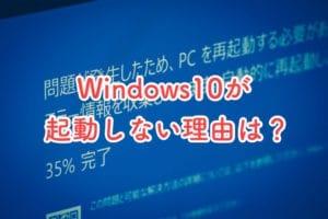 Windows10起動しない理由