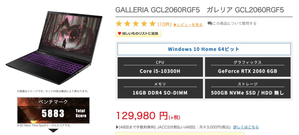 GALLERIA GCL2060RGF5