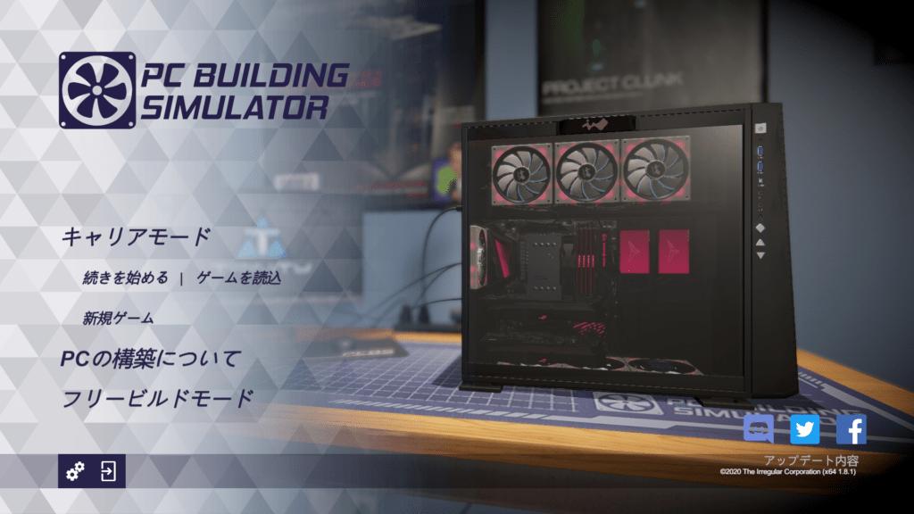 新PC Building Simulatorタイトル