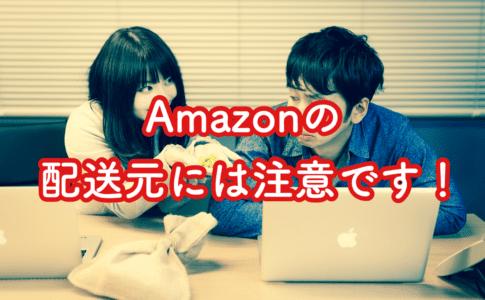 Amazon配送トラブル
