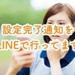 LINEビジネス利用