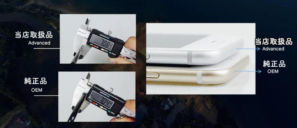当店取扱のiPhone部品の品質