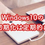 Windows10のクリーンインストール