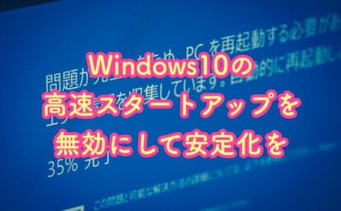 Windows10の高速スタートアップを対処する