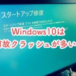 Windows10で起動しない理由
