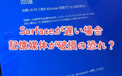 Surfaceの起動が遅い場合は記憶媒体が破損の恐れあり