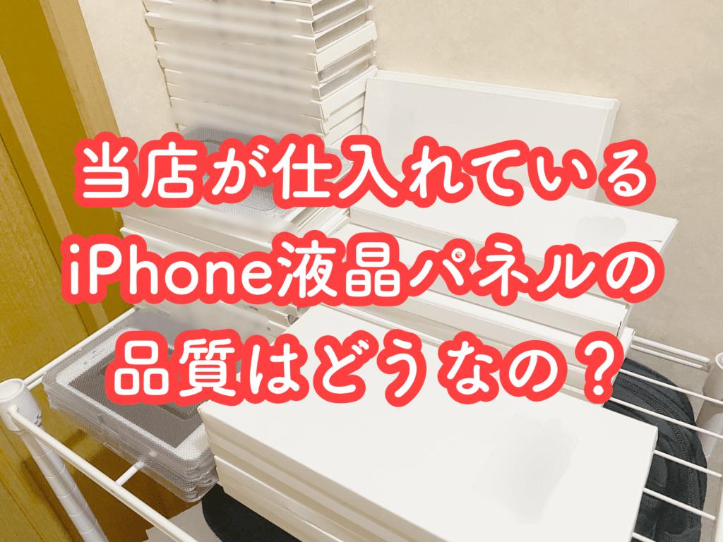 当店が仕入れを行っている「iPhoneの部品の品質ってどうなの?」