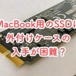 MacBook ProのSSDのデータを抜き出すには変換コネクタを組み合わせるしかなさそう