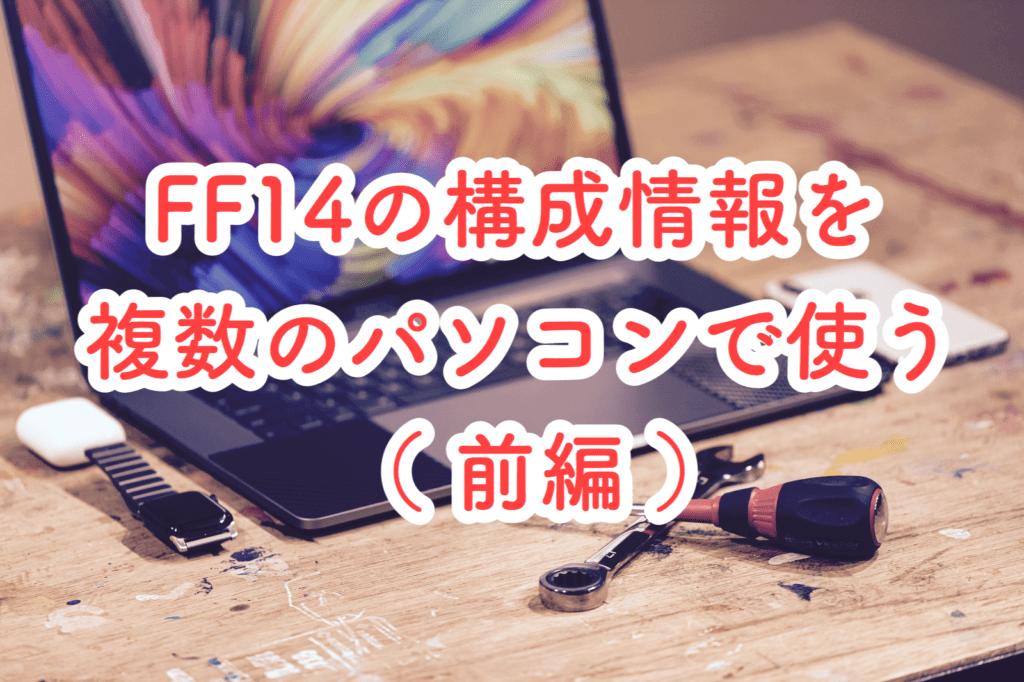FF14のマクロやキャラクターなどの構成情報を複数のPCで共有させる方法(前編)