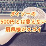 ダイソーの500円扇風機