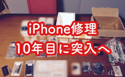 iPhone修理を始めて10年目に突入したそうです
