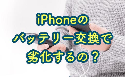 iPhoneのバッテリー交換後は本体が劣化するのはホント?