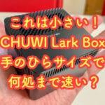 CHUWI Lark Box手のひらサイズ