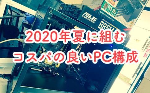 2020年夏に7万円前後でパソコン制作にオススメのパーツ7選