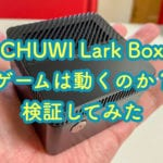 CHUWI Lark Boxでゲームは動くのか
