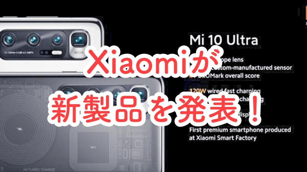 Xiaomiが10周年記念として3つの最新機種を発表、スマホ・テレビ・そしてゴーカート?