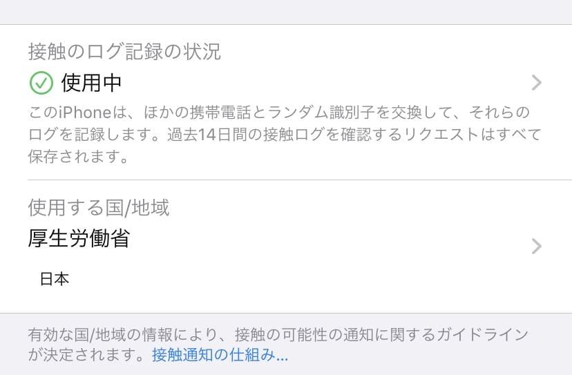 iPhone iOS コロナ対策アプリインストール後