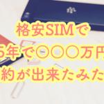 格安SIMで節約