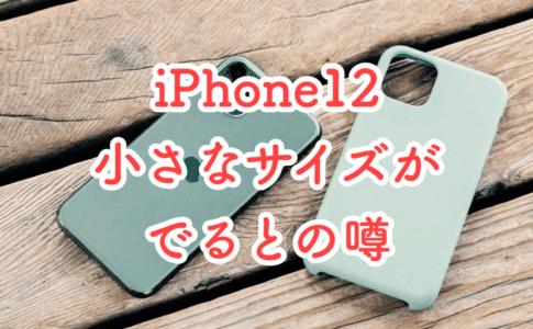 iPhone12の小さなサイズ
