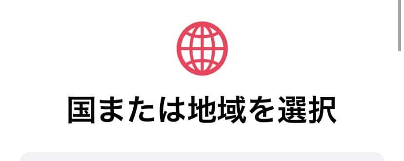 iPhone iOS コロナ対策設定 国