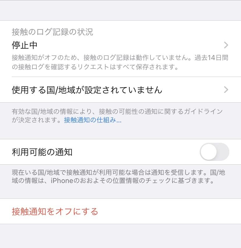 iPhone iOS コロナ対策設定 アプリ未インストール