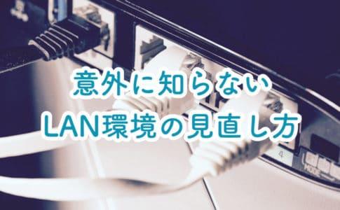 瀬戸弘司さんの動画を観て改めよう、室内のLAN環境を改善すれば速度が上がるのです!!