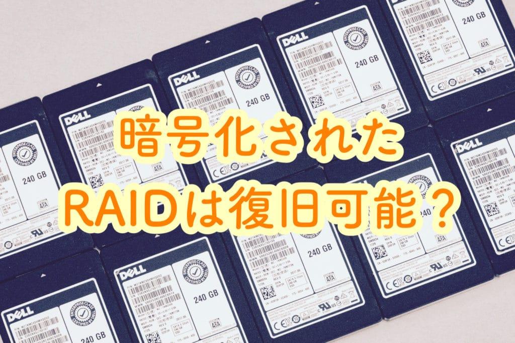 NASのRAID暗号化ボリュームがかけられたデータは取り出し可能なのか?