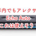 車内でもアレクサと呼び出せる定額音楽サービスが声で指示できるEcho Autoが発売へ