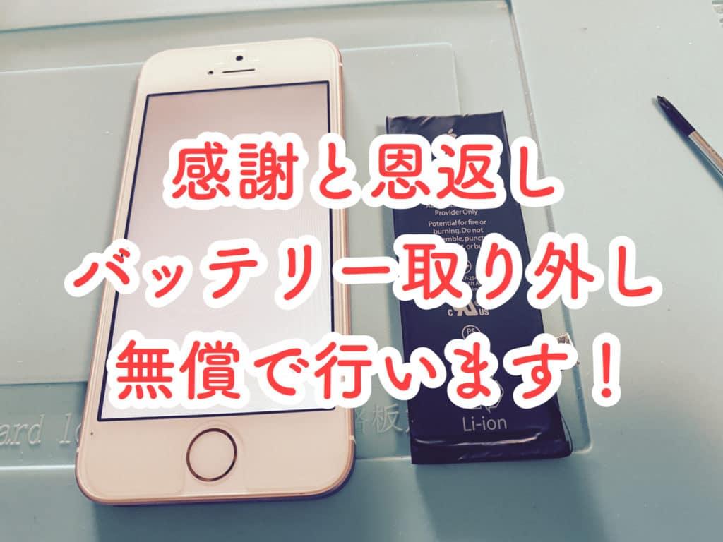 感謝と恩返しとしてiPhoneのバッテリー取り外し作業代金を無料とさせて頂きます!!