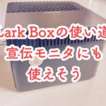 Lark Boxの使い道