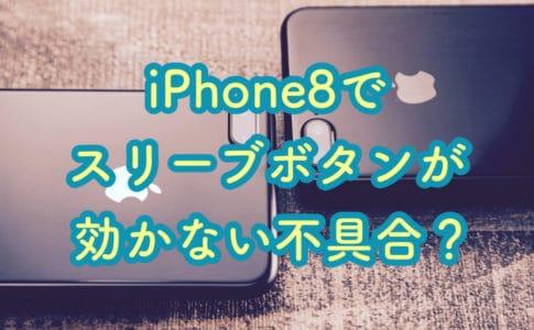 iPhone8スリープボタンが効かない
