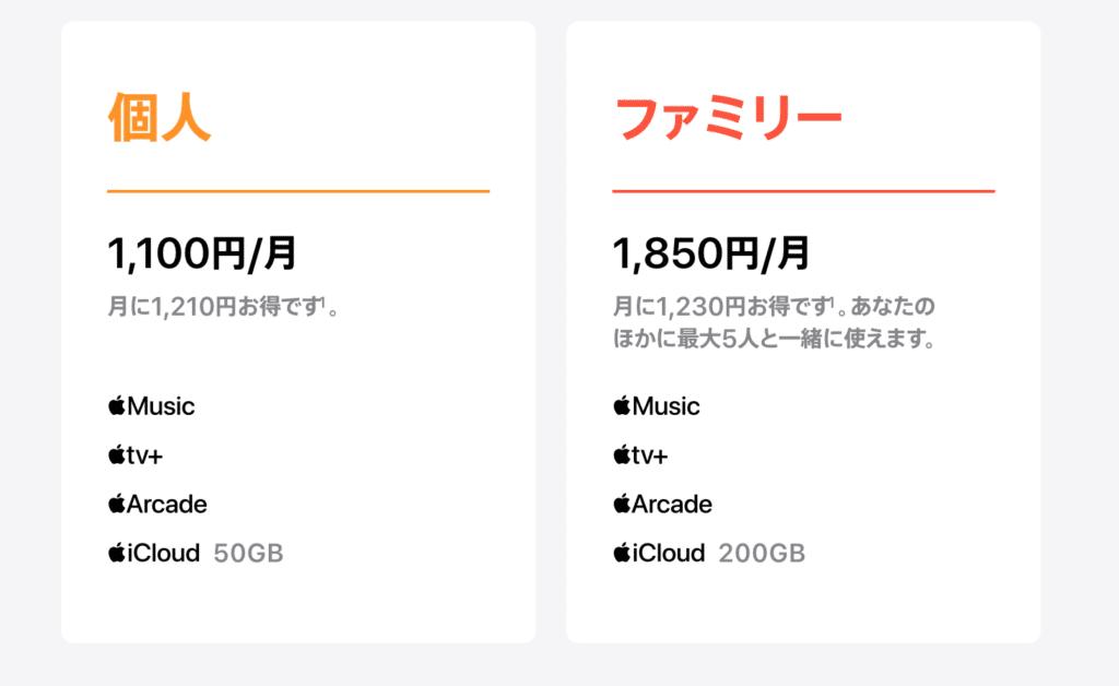 アップルワン(Apple One)