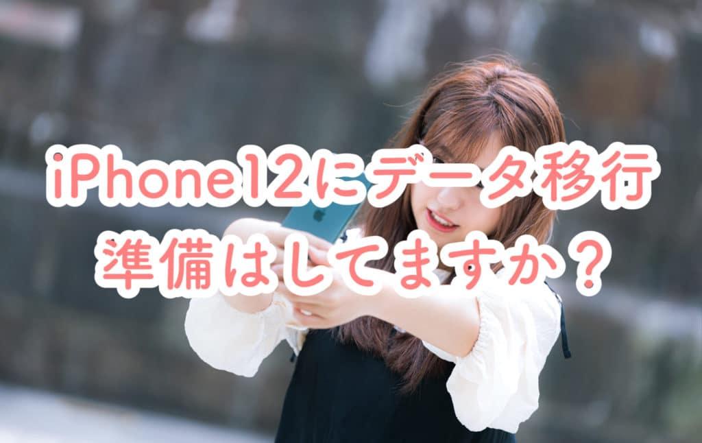 iPhone12データ移行