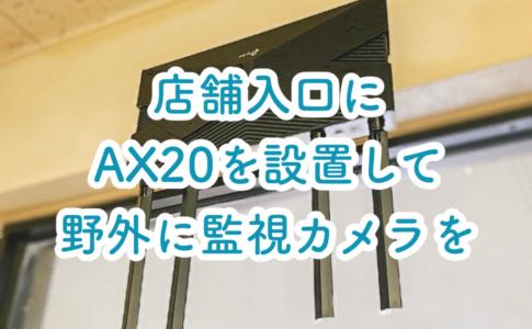 AX20を玄関に設置してみた