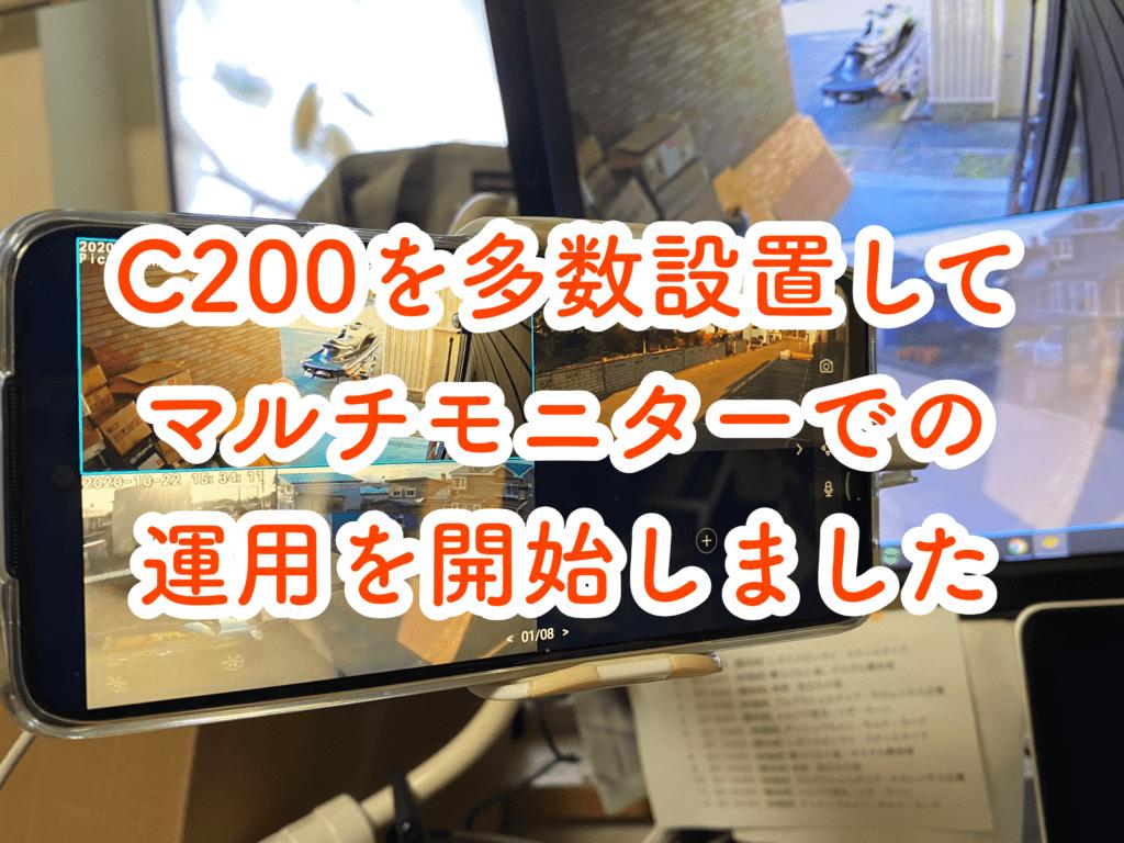 C200マルチモニタ