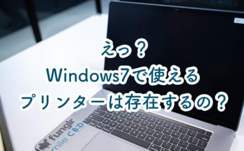 Windows7対応プリンター