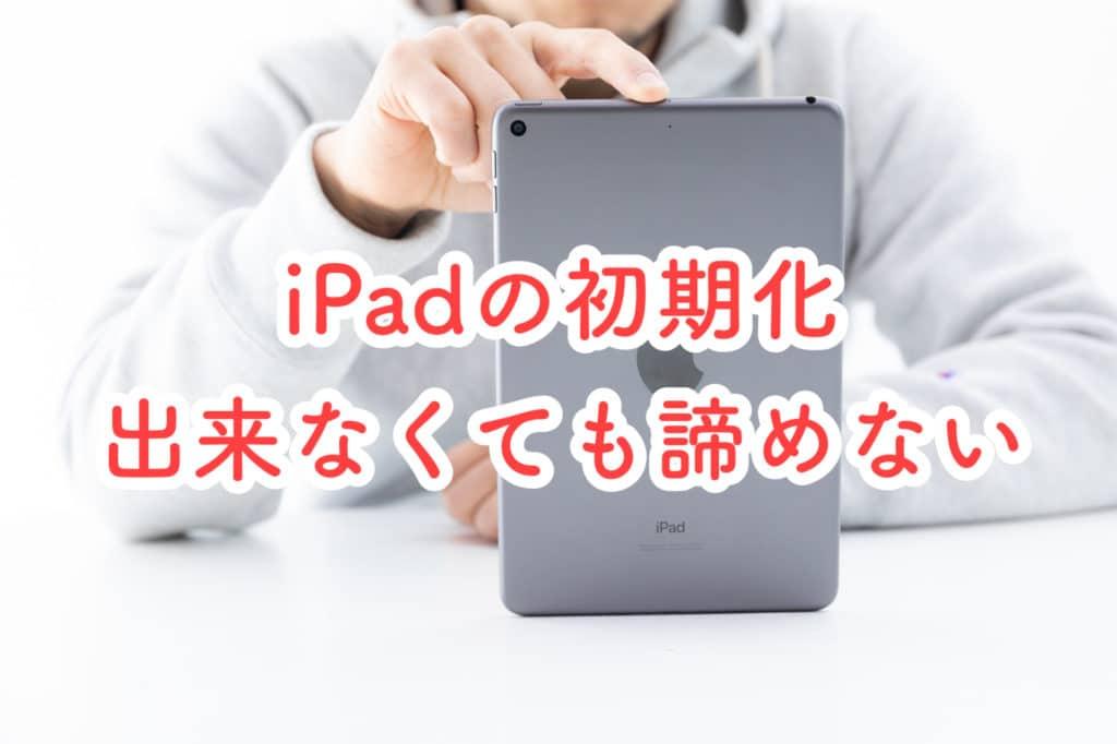 iPad初期化でも諦めない