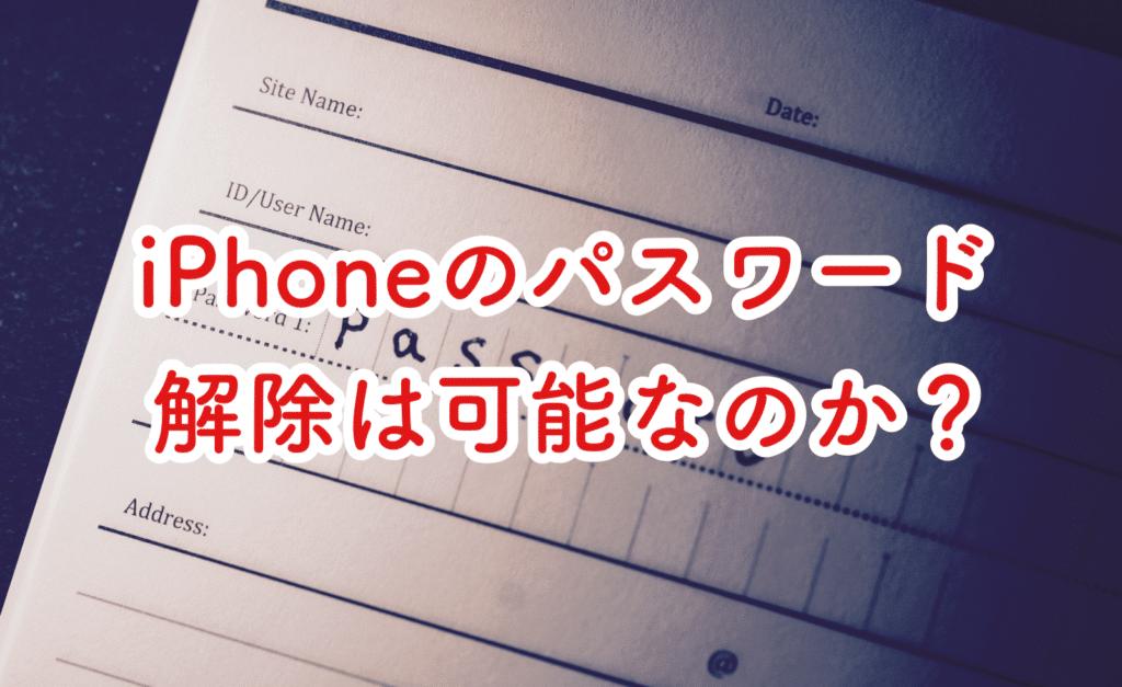 iPhoneのパスワード
