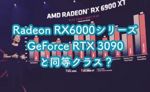 Radeon RX6000シリーズの発表、最上位はGeForce RTX 3090と同等クラスらしい