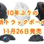 ロジクールが10年ぶりに新トラックボールのM575GRを11月26日発売