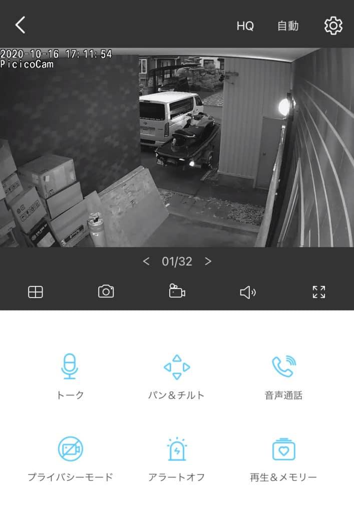 スマホから観た監視カメラの映像