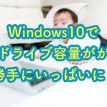 ドライブの容量がいっぱいに?Windows10