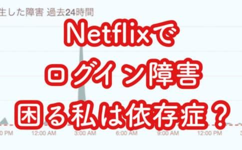 Netflixログイン障害