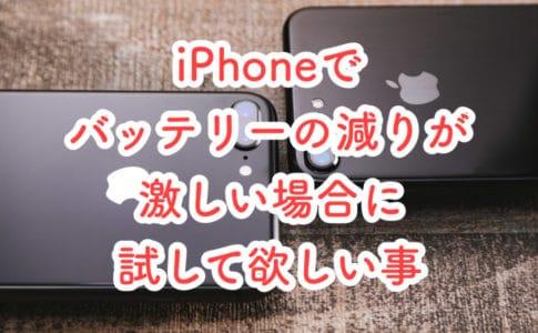 「iPhoneのバッテリーの減りが最近激しい」お問い合わせを頂いておりますがその原因とは?