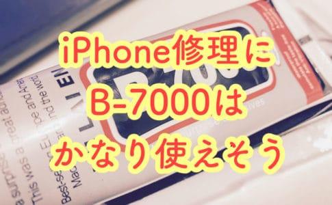 多目的接着剤のB-7000を使えばiPhoneの修理時に塗れば水分の侵入を塞ぐことも可能?
